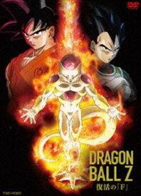 [送料無料] ドラゴンボールZ 復活の「F」 [DVD]