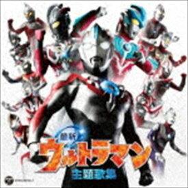 CDツイン::最新ウルトラマン主題歌集 [CD]