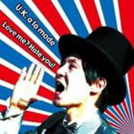 U.K. a la mode / Love me? Hate you! [CD]