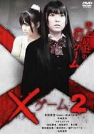 [送料無料] ×ゲーム2 [DVD]