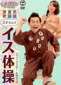 ごぼう先生といっしょ! 民謡・童謡・演歌 口ずさんでイス体操 [DVD]