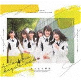 [送料無料] けやき坂46 / 走り出す瞬間(TYPE-A/CD+Blu-ray) [CD]