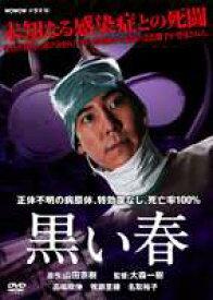 [送料無料] 黒い春 [DVD]