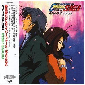 (ドラマCD) 新世紀GPXサイバーフォーミュラSAGA OTHER ROUNDS ROUND5 SAKURA [CD]