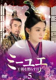 [送料無料] ミーユエ 王朝を照らす月 DVD-SET5 [DVD]