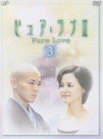 [送料無料] ピュア・ラブ3(3) [DVD]
