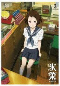 [送料無料] 氷菓 DVD 通常版 第3巻 [DVD]