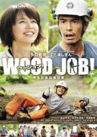 [送料無料] WOOD JOB!〜神去なあなあ日常〜 DVD スタンダード・エディション [DVD]