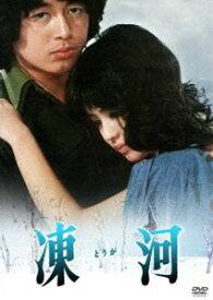 あの頃映画 松竹DVDコレクション 凍河 [DVD]