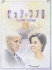 [送料無料] ピュア・ラブ3(4) [DVD]