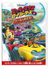 ミッキーマウスとロードレーサーズ ゴールをめざせ! [DVD]