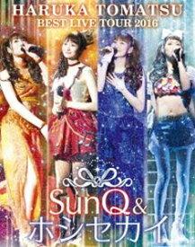 [送料無料] 戸松遥 BEST LIVE TOUR 2016 〜SunQ&ホシセカイ〜 Blu-ray [Blu-ray]