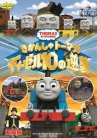 [送料無料] 劇場版 きかんしゃトーマス ディーゼル10の逆襲 [DVD]