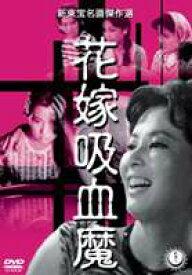 [送料無料] 花嫁吸血魔 [DVD]