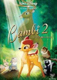 バンビ2/森のプリンス(期間限定) [DVD]