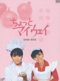 [送料無料] ちょっとマイウェイ DVD-BOX [DVD]