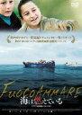 [送料無料] 海は燃えている〜イタリア最南端の小さな島〜 [DVD]