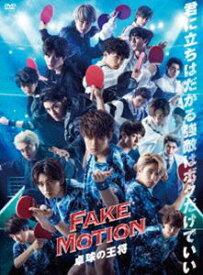 FAKE MOTION -卓球の王将- [DVD]