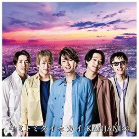 関ジャニ∞ / キミトミタイセカイ(通常盤) [CD]