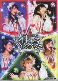 ℃-ute/℃-uteコンサートツアー2012〜2013冬 〜神聖なるペンタグラム〜 [DVD]
