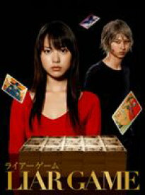 [送料無料] ライアーゲーム DVD-BOX [DVD]