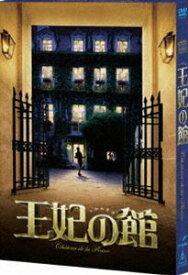 [送料無料] 王妃の館 [DVD]