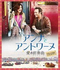 [送料無料] アンナとアントワーヌ 愛の前奏曲 [Blu-ray]