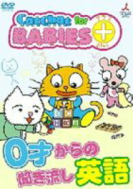 CatChat for BABIES+(プラス) 0才からの聞き流し英語 [DVD]
