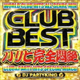 DJ Partyking / CLUB BEST -パリピ完全悶絶- [CD]