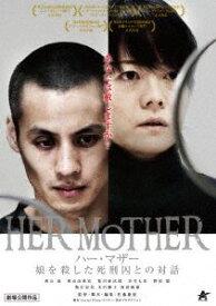 HER MOTHER ハー・マザー 娘を殺した死刑囚との対話 [DVD]