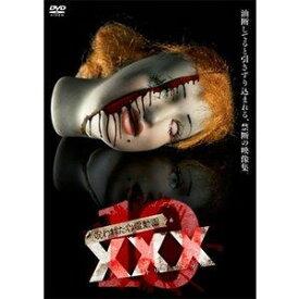 呪われた心霊動画 XXX 10 [DVD]