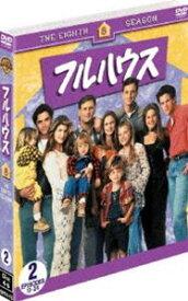 フルハウス〈エイト・シーズン〉セット2 [DVD]