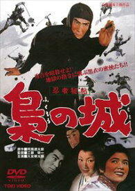 忍者秘帖 梟の城 [DVD]