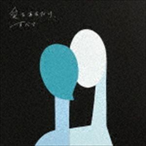 [送料無料] キリンジ / 愛をあるだけ、すべて(初回限定盤/SHM-CD+DVD) [CD]