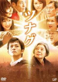 [送料無料] ツナグ [DVD]