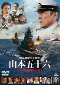[送料無料] 聯合艦隊司令長官 山本五十六-太平洋戦争70年目の真実-【通常版】 [DVD]