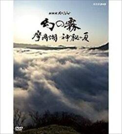 NHKスペシャル 幻の霧 摩周湖 神秘の夏 [DVD]
