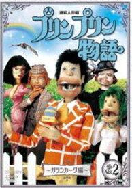 連続人形劇 プリンプリン物語 ガランカーダ編 vol.2 新価格版 [DVD]