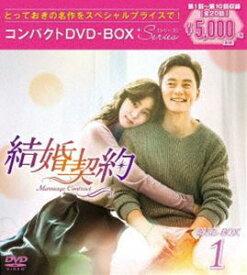 結婚契約 コンパクトDVD-BOX1<スペシャルプライス版> [DVD]