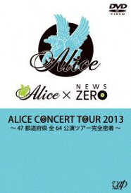 [送料無料] アリス/ALICE CONCERT TOUR 2013 〜47都道府県 全64公演 ツアー完全密着〜 [DVD]