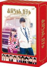 [送料無料] お兄ちゃん、ガチャ Blu-ray BOX 豪華版〈初回限定生産〉 [Blu-ray]