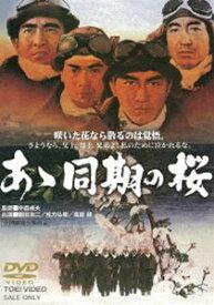 あゝ同期の桜 [DVD]