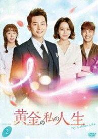 [送料無料] 黄金の私の人生 DVD-BOX2 [DVD]