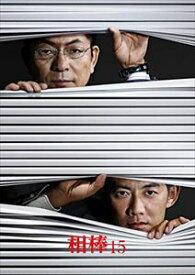 [送料無料] 相棒 season 15 DVD-BOXI [DVD]