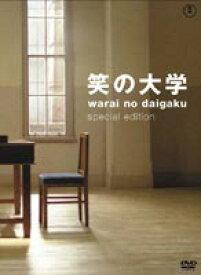 [送料無料] 笑の大学 スペシャル・エディション [DVD]
