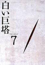 [送料無料] 白い巨塔 DVD7 [DVD]