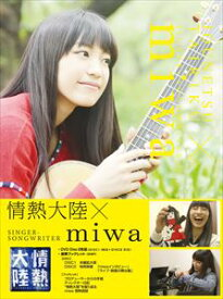 [送料無料] 情熱大陸×miwa [DVD]