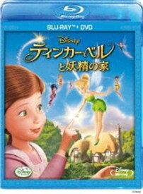 [送料無料] ティンカー・ベルと妖精の家 ブルーレイ+DVDセット [Blu-ray]