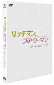 [送料無料] リッチマン,プアウーマン in ニューヨーク [DVD]