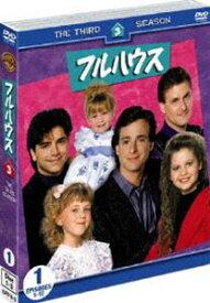 フルハウス〈サード〉セット1(DISC1〜3)(期間限定) ※再発売 [DVD]